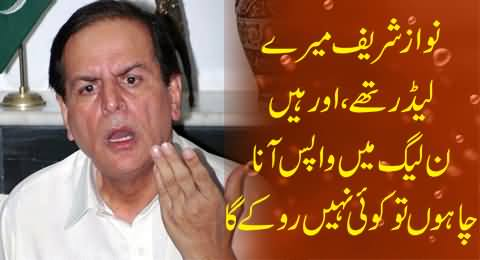 Javed Hashmi will be rewarded as Governor of Punjab